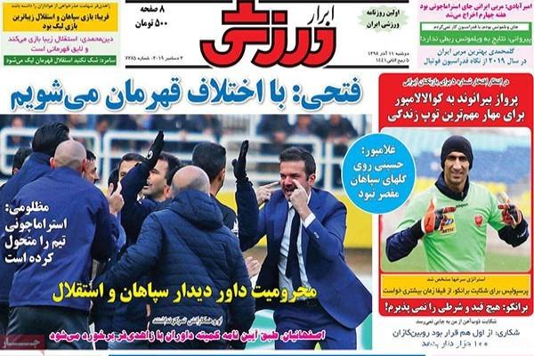 عناوین روزنامه های ورزشی 11 آذر