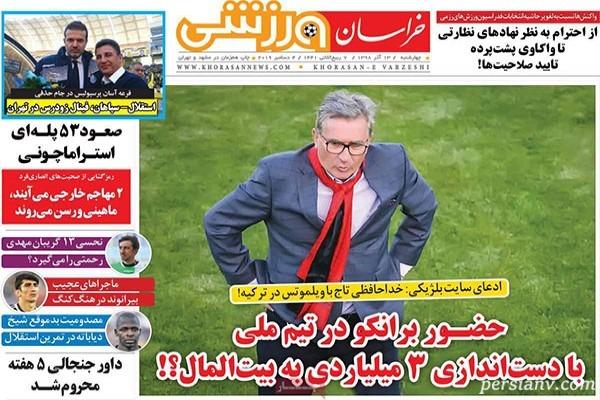 عناوین روزنامه های ورزشی 13 آذر