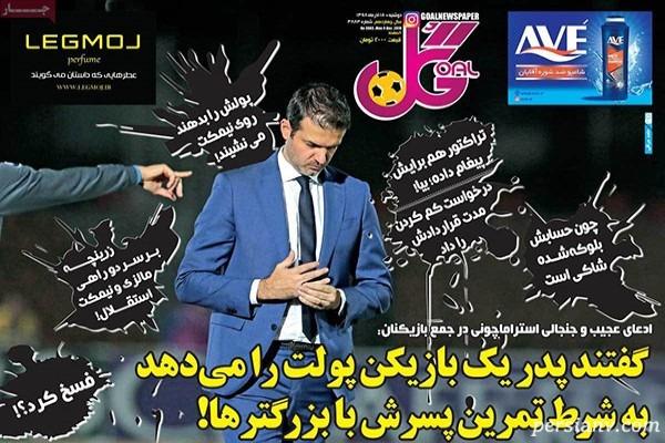 عناوین روزنامه های ورزشی 18 آذر