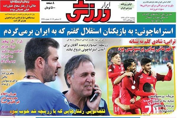 عناوین روزنامه های ورزشی 21 آذر