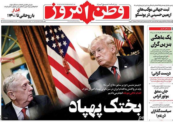 عناوین روزنامه های 24 آذر