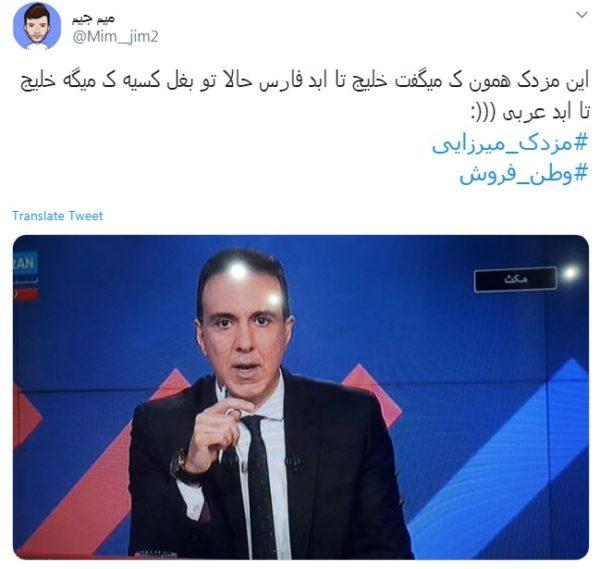 مزدک میرزایی در ایران اینترنشنال