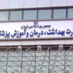 حکم عجیب مشاور وزیر بهداشت برای پسرش, آقازاده جدید!!