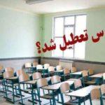 وضعیت تعطیلی مدارس تهران در روزهای شنبه و یکشنبه!؟