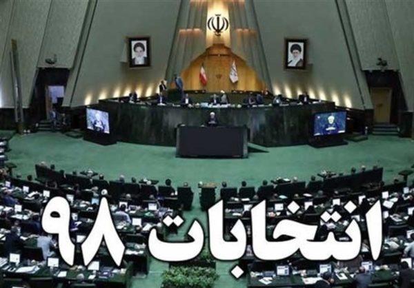 معروف ترین کاندیدای انتخابات مجلس یازدهم انصراف داد!!