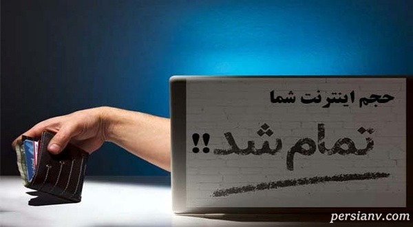 اتمام زود هنگام بسته های اینترنتی؛ کمفروشی و حجم خوری یا اشتباه کاربران!؟