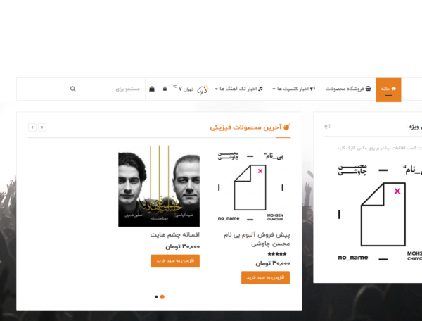 آلبوم بی نام محسن چاوشی