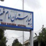 علت مرگ مرموز ۴ زن در بیمارستان امام (ره) اهواز اعلام شد!!
