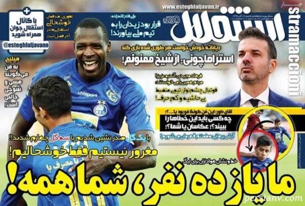 روزنامه های ورزشی 16 آذر