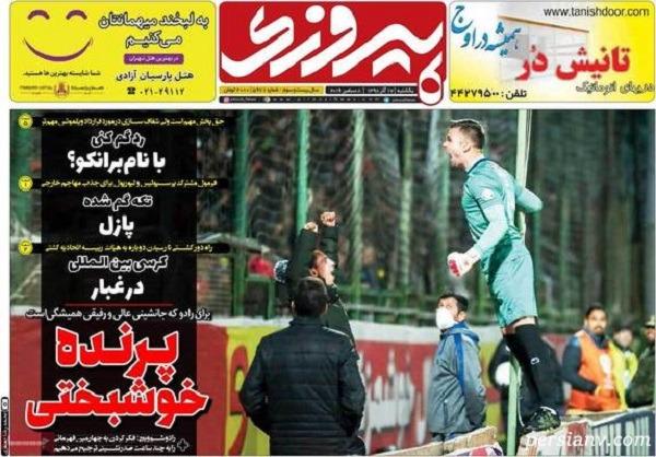 روزنامه ورزشی 17 آذر