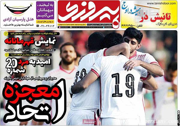 روزنامه های ورزشی 24 آذر