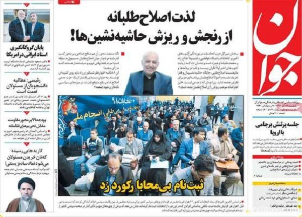 روزنامه های 17 آذر