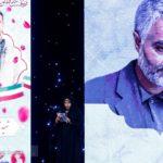 کنگره عقیق سلیمانی با حضور خانواده شهید سردار سلیمانی