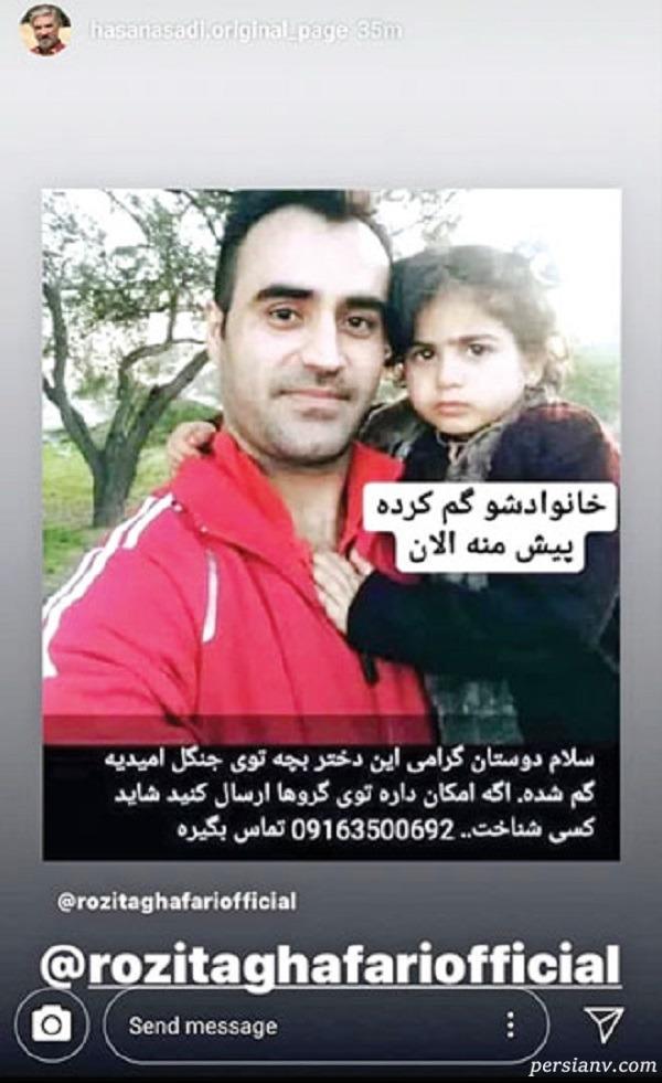 دختربچه ایرانی
