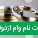 شرایط دریافت و ثبت نام وام ازدواج ۵۰ میلیونی