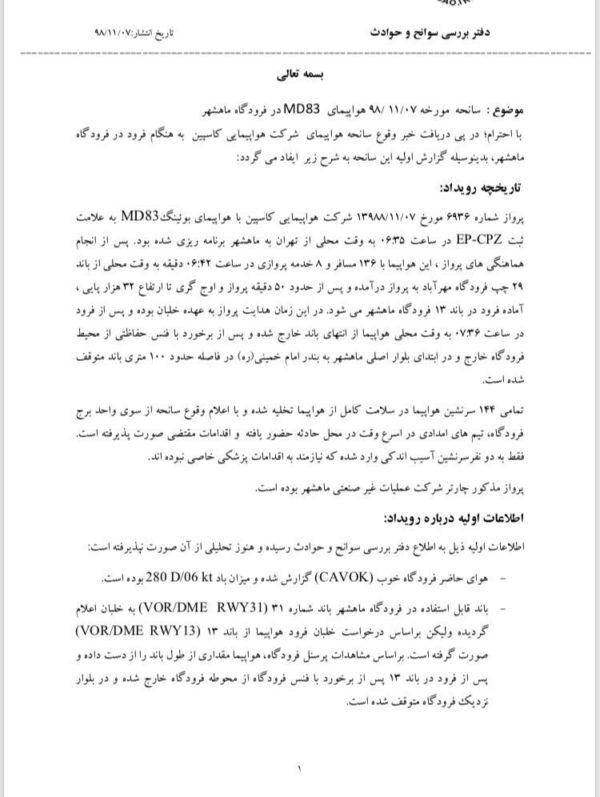 سانحه هواپیمای تهران ماهشهر