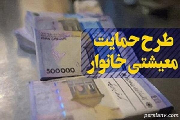 تغییر شرایط پرداخت یارانه معیشتی در سال آینده