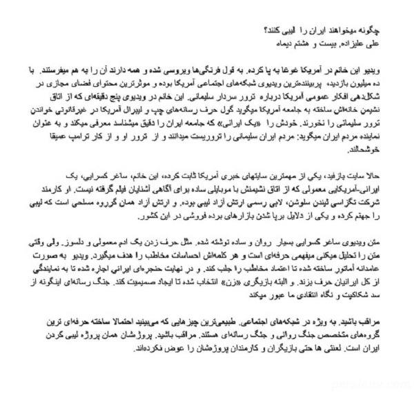 آمنه سادات ذبیح پور