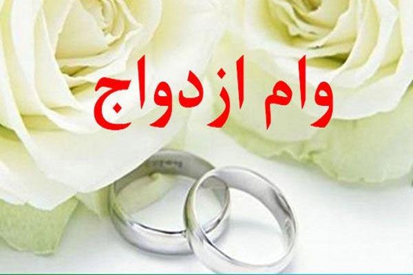 وام ازدواج سال ۹۹ پنجاه میلیون تومان می شود
