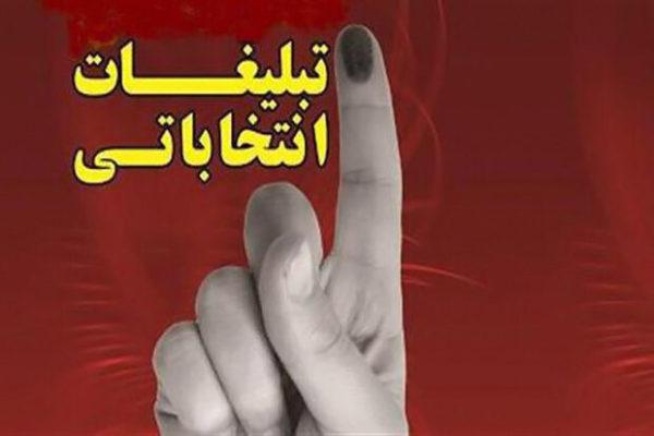 ستاد انتخاباتی نماینده مجلس