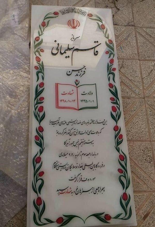 سنگ قبر جدید سردار سلیمانی