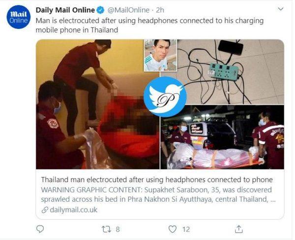 برق گرفتگی با موبایل