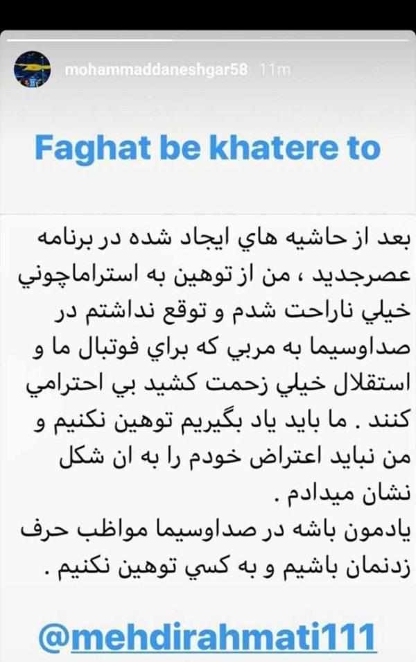 عذرخواهی محمد دانشگر