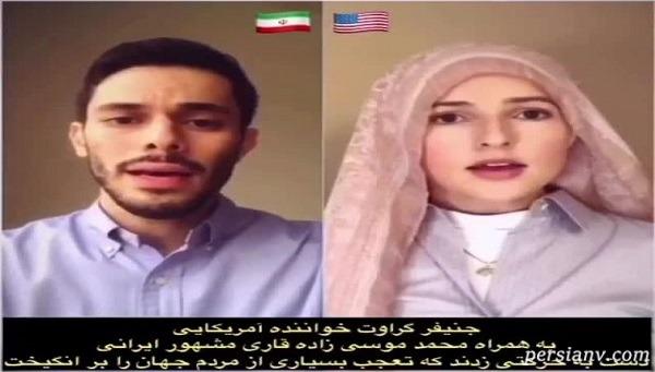 همخوانی قرآنی قاری ایرانی با خواننده زن آمریکایی
