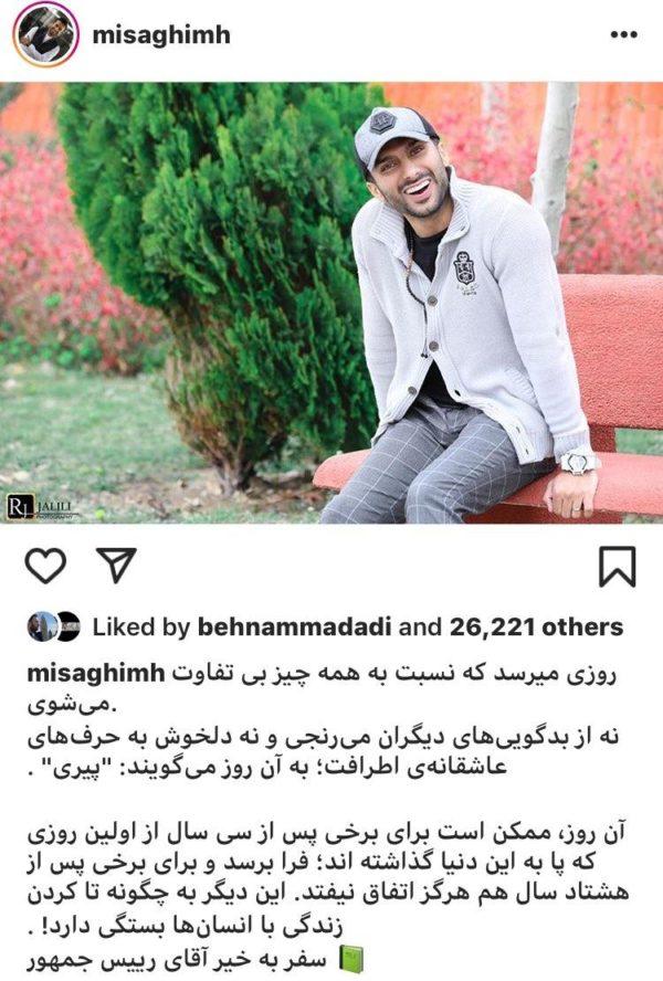 محمدحسین میثاقی