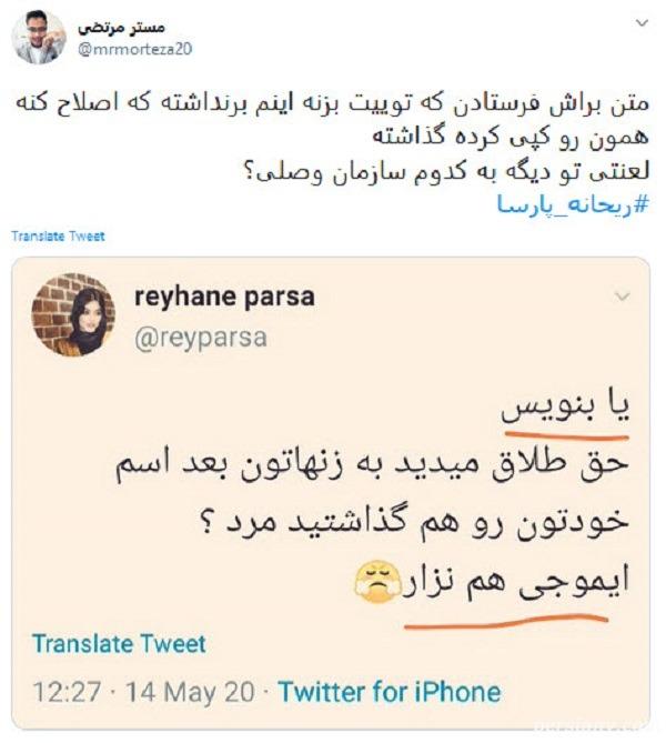 واکنش کاربران به توئیت ریجانه پارسا
