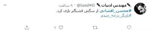 واکنش کاربران به ویدئو افشانی