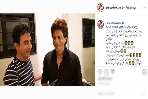 عمو پورنگ و شاهرخ خان