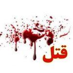 قتل مرموز عبدالعلی مظفریان طلافروش مشهور تهران
