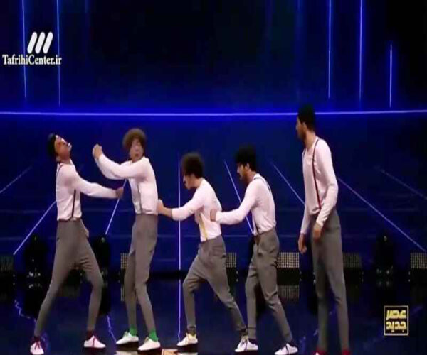 اجرای رقص رباتیک زیبا توسط پسرها در عصر جدید