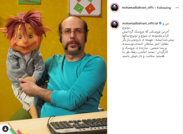تصویری از محمد بحرانی