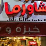 جنجالی شدن حضور ۲ دختر برای تبلیغ یک فست فود شاورما در مکه