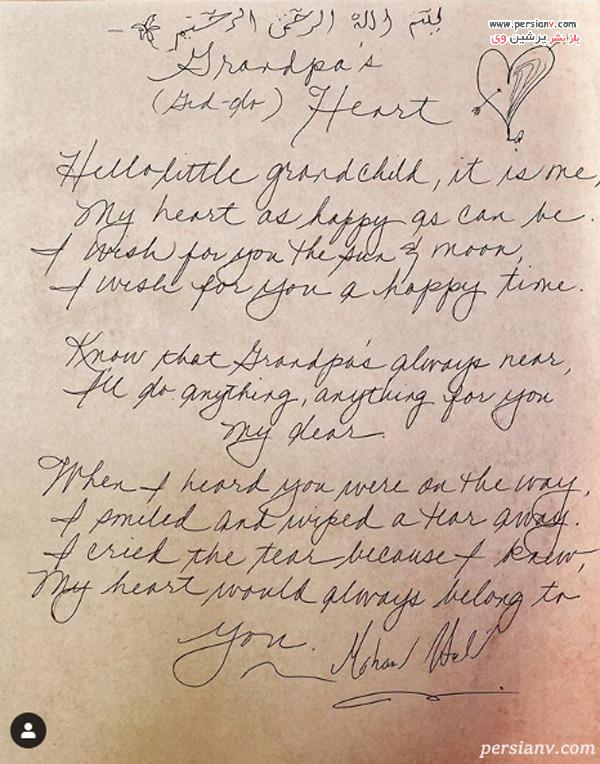 نامه محمد حدید