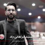 جشن تولد ۳۳ سالگی حمید فراهانی راد مجری معروف