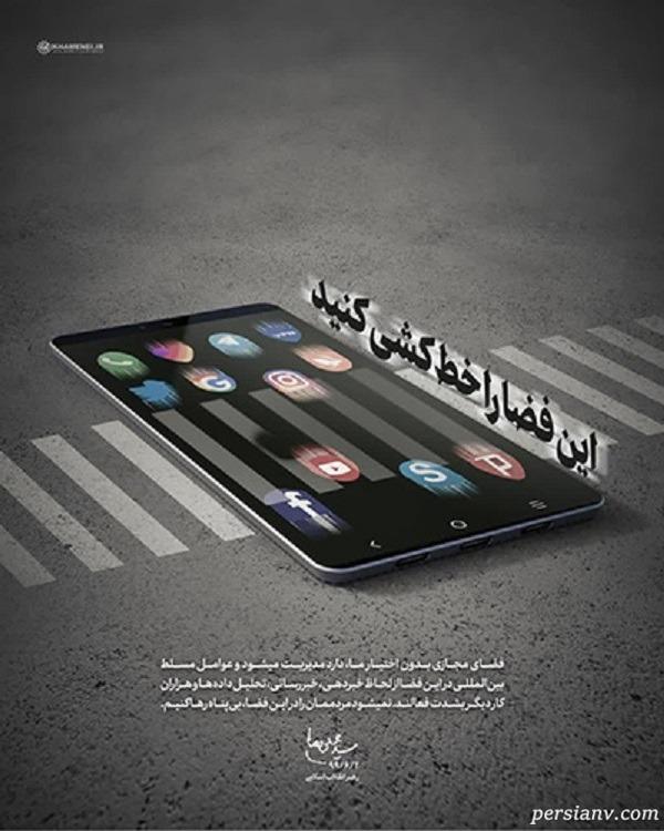پوستر سایت رهبر انقلاب
