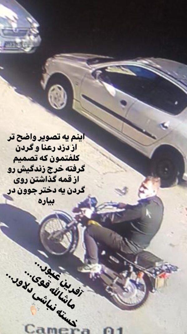 دزد گوشی دختر مهراب قاسم خانی