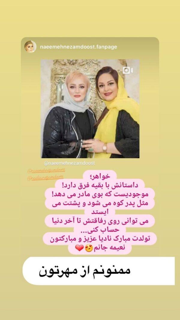 خواهر نعیمه نظام دوست