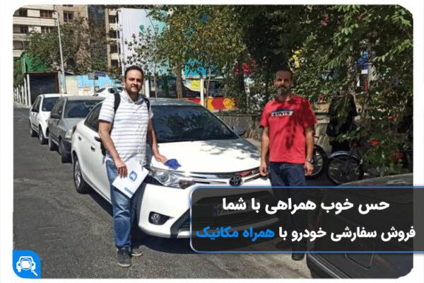 بازار فروش خودرو در ایران