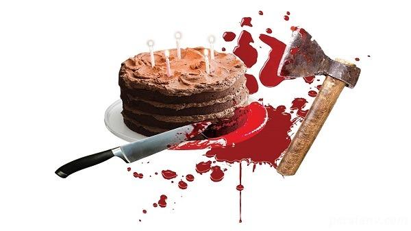 حادثه در جشن تولد