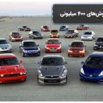 خودروهای خوش فروش ۴۰۰ میلیونی