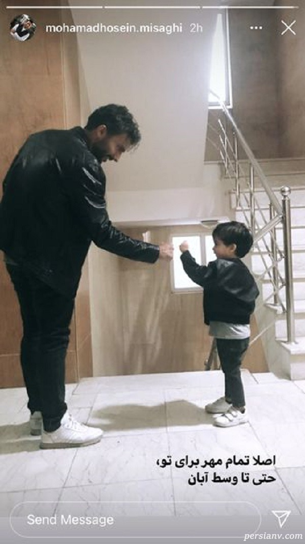 محمدحسین میثاقی و پسرش
