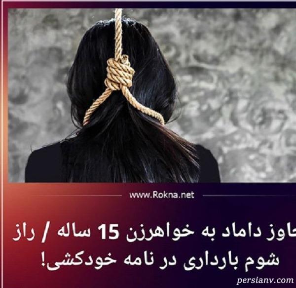 خودکشی دختر 15 ساله