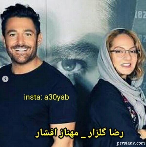 رضا گلزار و مهناز افشار