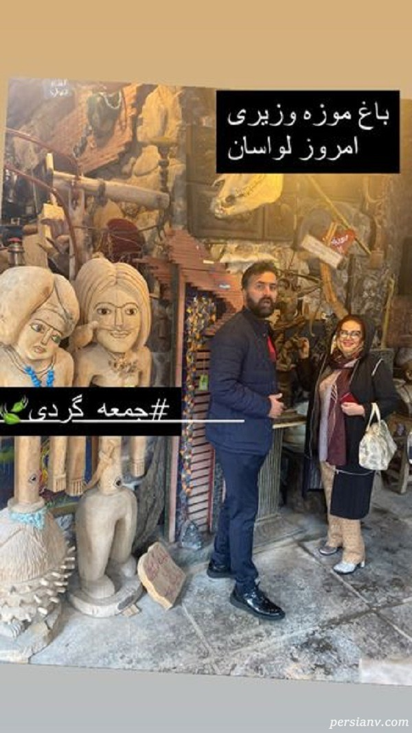 بهاره رهنما و همسرش در لواسان