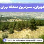 محله ای با امکانات بالا و قیمتی مناسب در شرق تهران