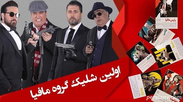 تیپ مافیایی بازیگران در مسابقه شب های مافیا از علیمردانی تا حامد آهنگی